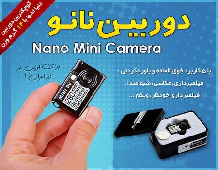 1 فروش دوربین مینی نانو