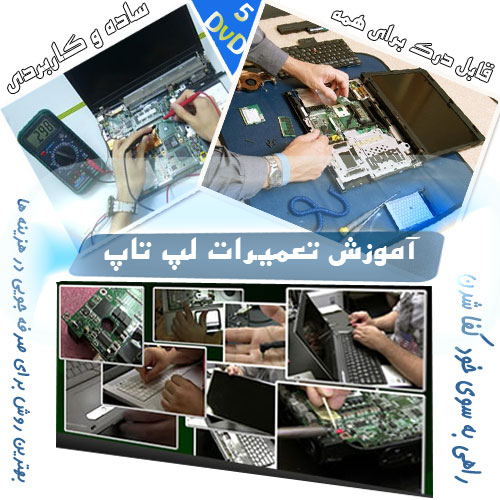 13295640441 خرید اینترنتی پکیج کامل آموزش تعمیرات لب تاپ