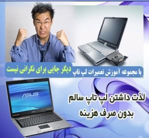 13295640591 300x277 خرید اینترنتی پکیج کامل آموزش تعمیرات لب تاپ