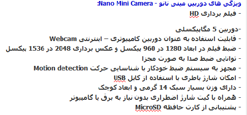Untitled فروش دوربین مینی نانو