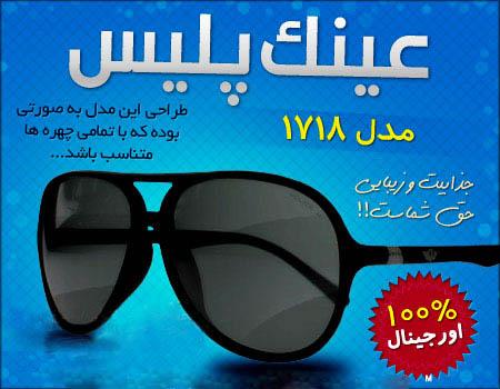 خرید عینک پلیس1718 عینـــک پلیس police 2015 مدل 1718