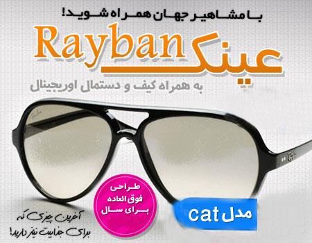 ریبن مدل کت عینک آفتابی ریبن اصل مدل کت