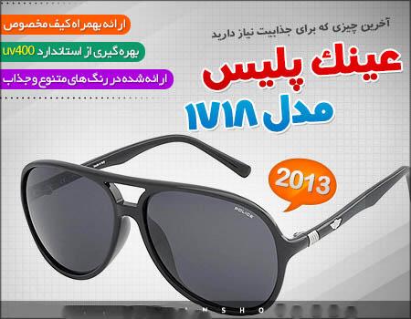عینک پلیس عینـــک پلیس police 2015 مدل 1718