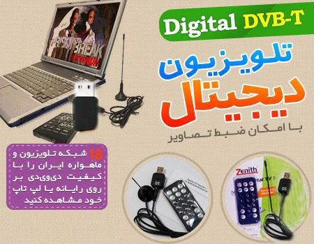 گیرنده دیجیتال فلشی گیرنده دیجیتال تلویزیون برای کامپیوتر و لب تاپ DVB T