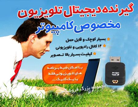 گیرنده دیجیتال لپ تاپ گیرنده دیجیتال تلویزیون برای کامپیوتر و لب تاپ DVB T