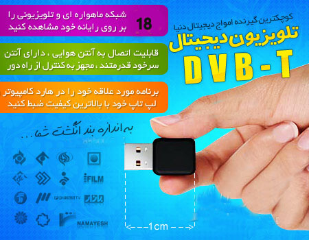 گیرنده دیجیتال کامپیوتر گیرنده دیجیتال تلویزیون برای کامپیوتر و لب تاپ DVB T