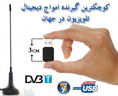 گیرنده دیجیتال گیرنده دیجیتال تلویزیون برای کامپیوتر و لب تاپ DVB T