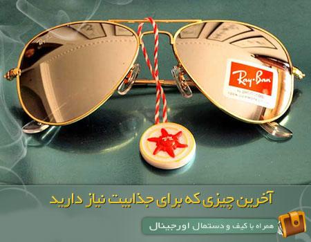 98 9303091401435839 عینک ریبن خلبانی مدل 3025