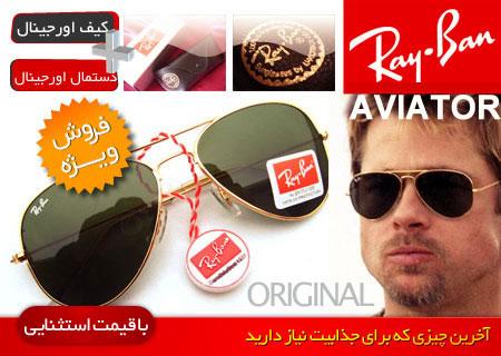 98 9303091401436215 عینک ریبن خلبانی مدل 3025